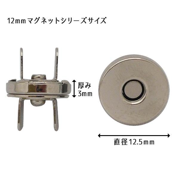 磁石 『マグネットシリーズ マグネットホック 12mm N』