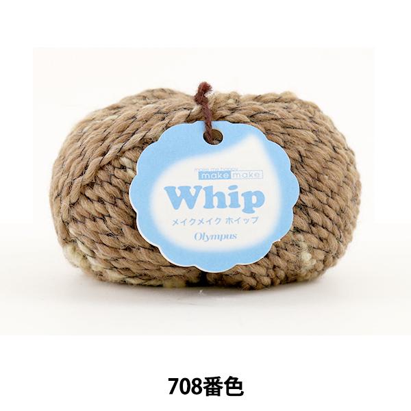 秋冬毛糸 『make make Whip (メイクメイク ホイップ) 708番色』 Olympus オリムパス