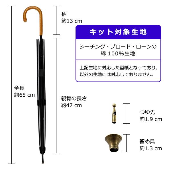 【10本セット】洋裁キット 『手作り日傘キット 籐製持ち手 鉄芯 小型タイプ UMB-10』