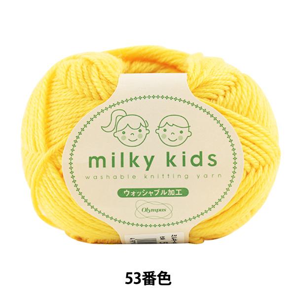 秋冬毛糸 『milky kids (ミルキーキッズ) 53番色』 Olympus オリムパス