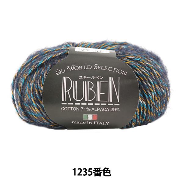 秋冬毛糸 『RUBEN (ルベン) 1235番色』 SKIYARN スキーヤーン