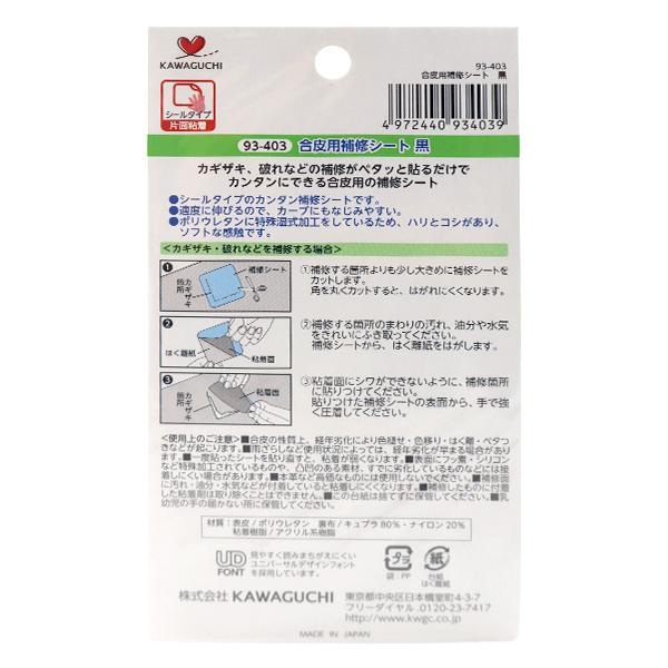 補修布 『合皮用補修シート 黒 シールタイプ 93-403』 KAWAGUCHI カワグチ 河口