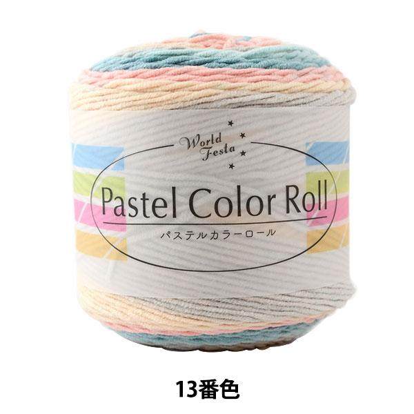 春夏毛糸 『Pastel Color Roll (パステルカラーロール) 並太タイプ 13番色』【ユザワヤ限定商品】