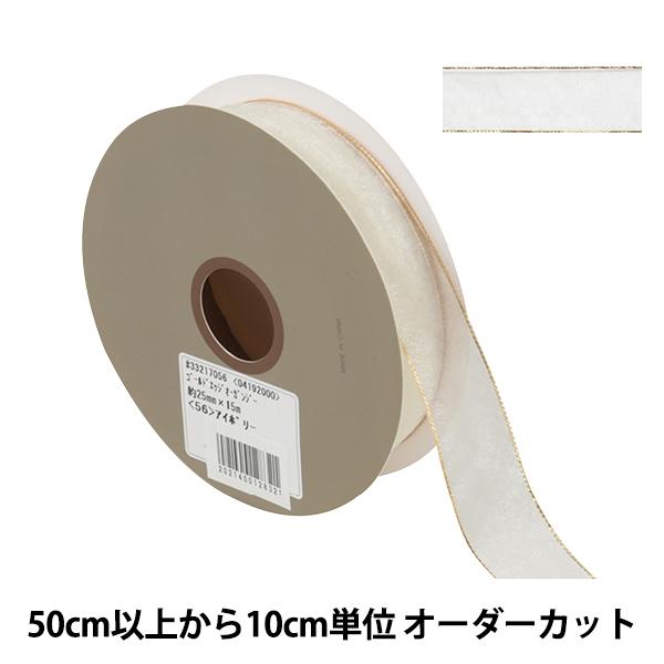 【数量5から】 リボン 『ゴールドエッジオーガンジー 幅約2.5cm 56番色 33217』 TOKYO RIBBON 東京リボン
