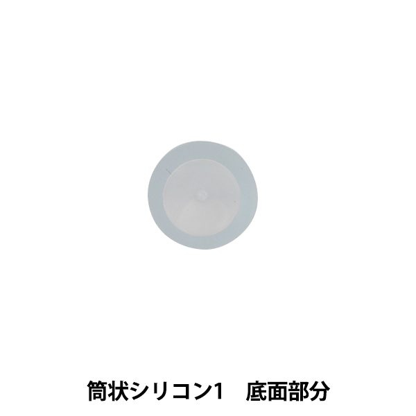 レジン型 『筒状シリコン1』 KIYOHARA 清原