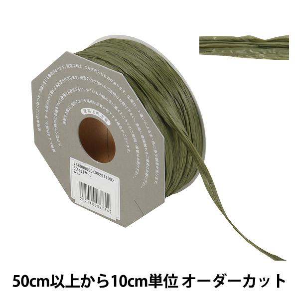 【数量5から】 リボン 『ラフィットヤーン 50番色 48000』 TOKYO RIBBON 東京リボン