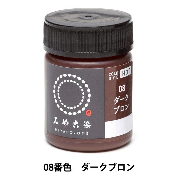 染料 『COLD DYE HOT (コールダイホット) 08ダークブロン』 KATSURAYA 桂屋