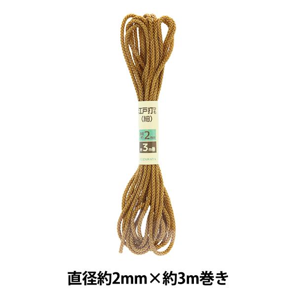手芸ひも 『江戸打ひも 細 金茶 2mm幅×3m UES-05』