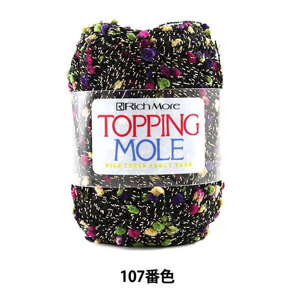 春夏毛糸 『TOPPING MOLE (トッピングモール) 107番色』 RichMore リッチモア