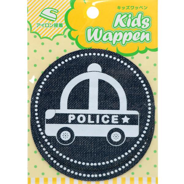 ワッペン 『キッズワッペン デニム パトカー KWD-01』
