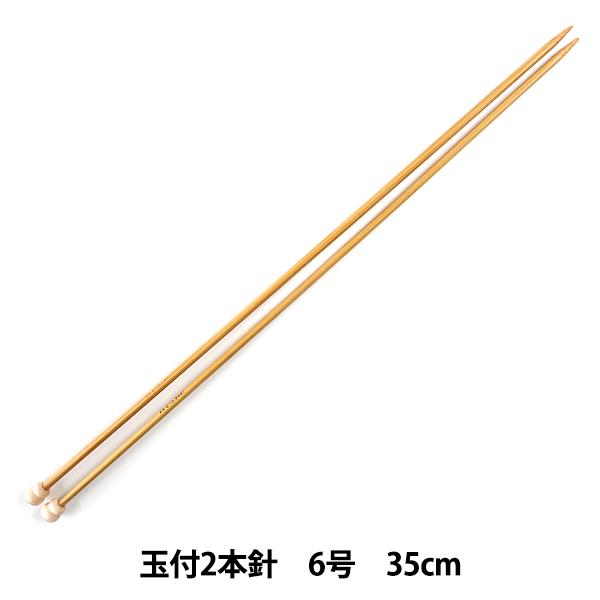 棒針 『硬質竹編針 玉付き 2本針 35cm 6号』 編み針 マンセル