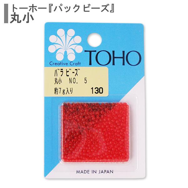【イベントセール】 ビーズ 『バラビーズ 丸小 No.5』 TOHO BEADS トーホービーズ