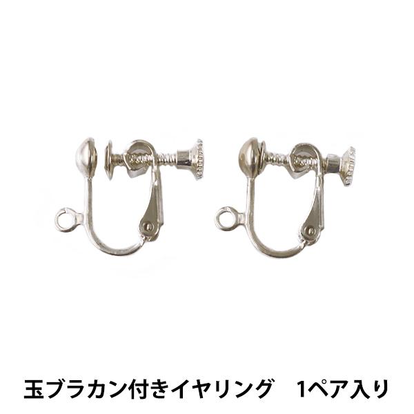 手芸金具 『SV925 3mm玉ブラカン付イヤリング』