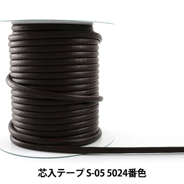 【数量5から】手芸用テープ 『メイフェア芯入テープ S-05 5024番色』