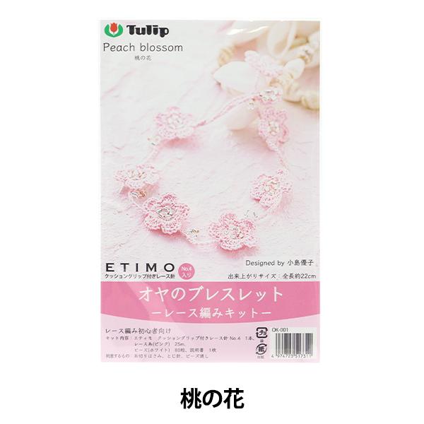 手芸キット 『オヤのブレスレット 桃の花 OK-001』 Tulip チューリップ