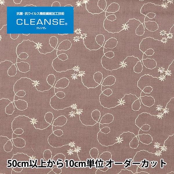 【数量5から】 生地 『抗ウイルス機能繊維CLEANSE®(クレンゼEX®) Wガーゼ 刺繍 モーヴ YO-1990-E』