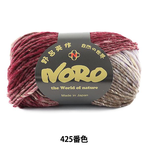 秋冬毛糸 『くれよん 425番色』 NORO 野呂英作