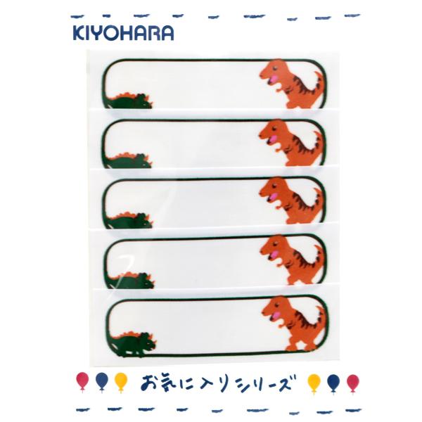 ワッペン 『お気に入りシリーズ ネームラベル ティラノ MOW571』 KIYOHARA 清原