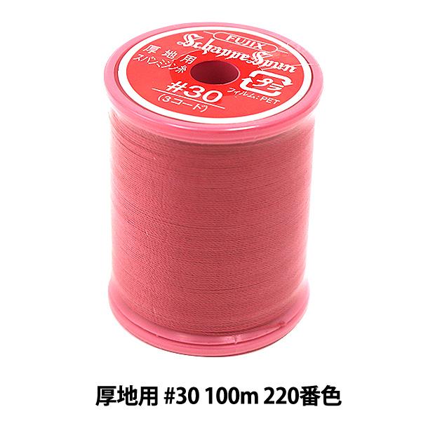 ミシン糸 『シャッペスパン 厚地用 #30 100m 220番色』 Fujix(フジックス)