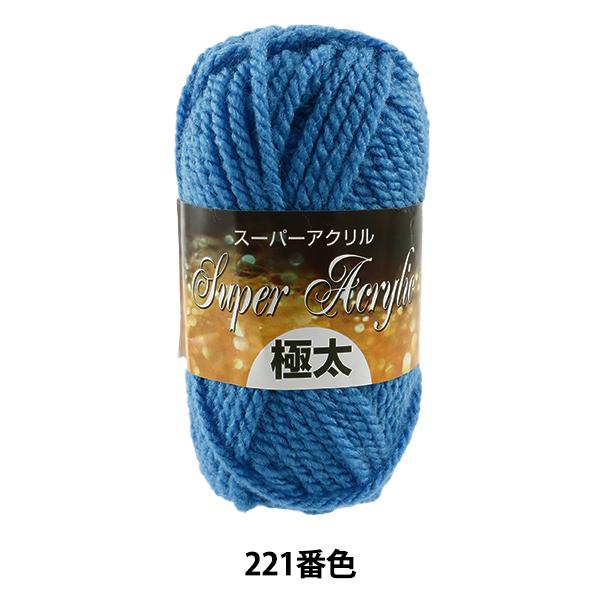 毛糸 『スーパーアクリル 極太 221 (青) 番色』【ユザワヤ限定商品】