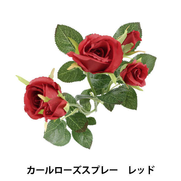 造花 シルクフラワー 『カールローズスプレー レッド』