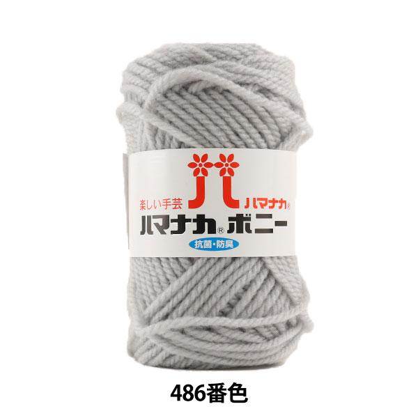 毛糸 『ハマナカ ボニー 486番色』 Hamanaka ハマナカ