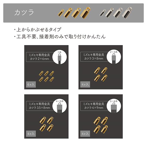手芸金具 『ミズヒキ専用金具 カツラ 2mm×6mm ゴールド CGMP-01』 KIYOHARA 清原
