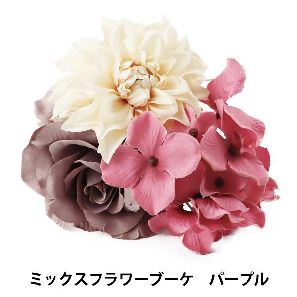 造花 シルクフラワー 『ミックスフラワーブーケ パープル T0342』