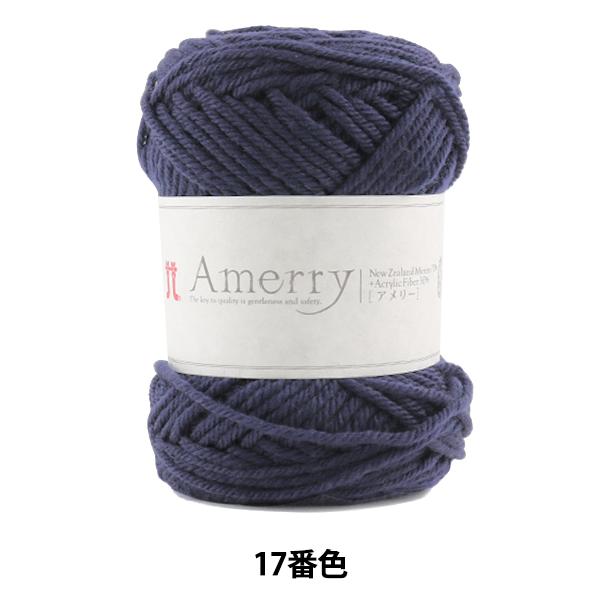 秋冬毛糸 『Amerry (アメリー) 17番色』 Hamanaka ハマナカ