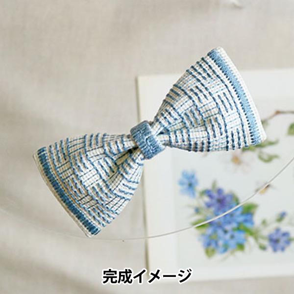 刺しゅうキット 『戸塚刺しゅう リボン型の髪飾り アイスブルー 102』