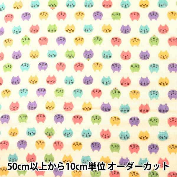 【数量5から】生地 『Wガーゼ (ダブルガーゼ) カラフルねこちゃん KTS-3744-A』 COTTON KOBAYASHI コットンこばやし 小林繊維