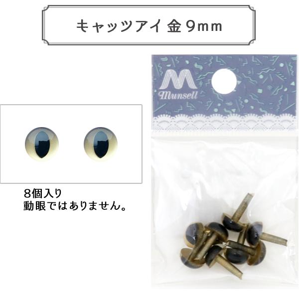 手芸 目 パーツ 『キャッツアイ 金 9mm 8個入 CAT EYES B1-JA (a20)』
