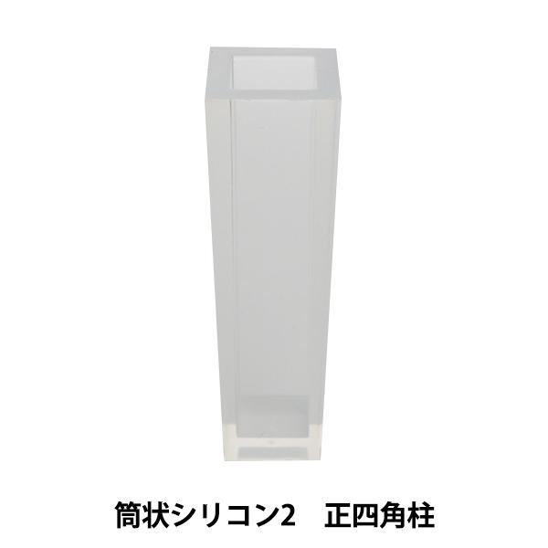 レジン型 『筒状シリコン2』 KIYOHARA 清原
