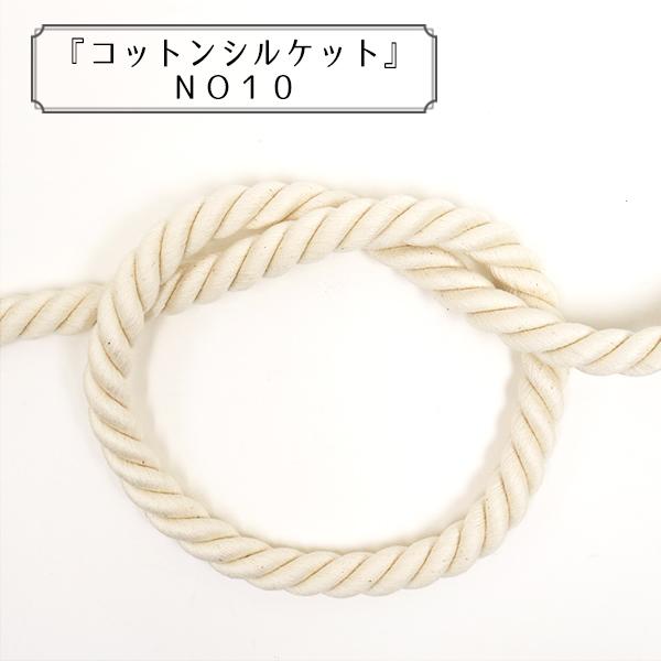 【数量5から】『コットンシルケット』 NO10