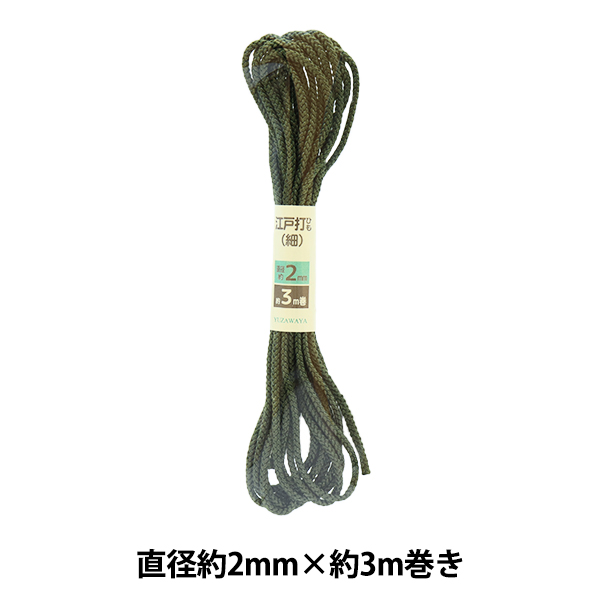 手芸ひも 『江戸打ひも 細 深緑 2mm幅×3m UES-06』
