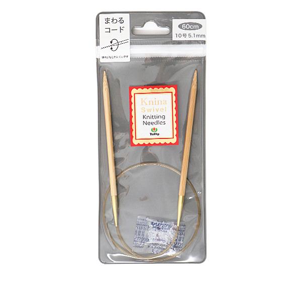 編み針 『Knina Swivel Knitting Needles (ニーナ スイベル ニッティング ニードルズ) 竹輪針 60cm 10号』 Tulip チューリップ