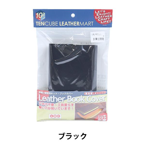 レザーキット 『手縫い練習用キット ブックカバー 黒』