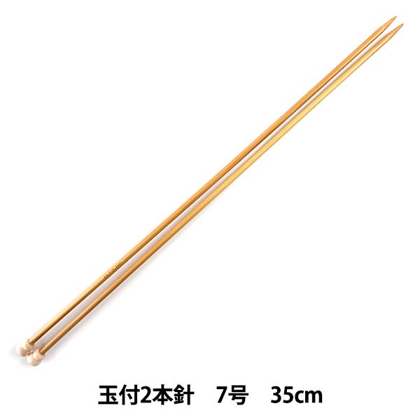 編み針 『硬質竹編針 玉付き 2本針 35cm 7号』 mansell マンセル【ユザワヤ限定商品】