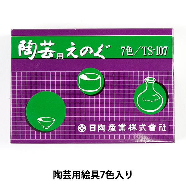陶芸セット 『陶芸用えのぐセット 7色セット』