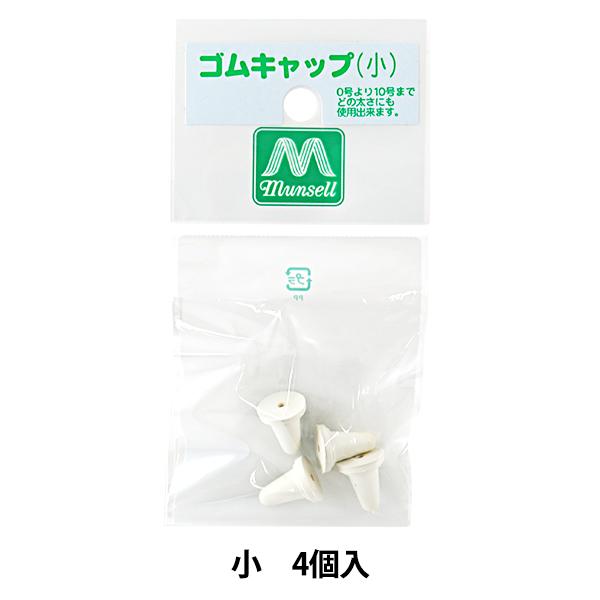 編み物用品 『棒針ゴムキャップ 小 4個入』 mansell マンセル【ユザワヤ限定商品】