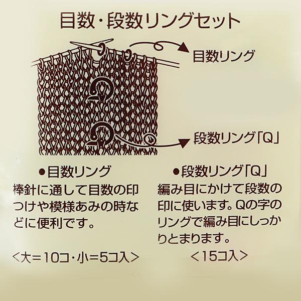 編み物ツール 『目数・段数リングセット 55-731』 Clover クロバー