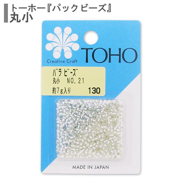 ビーズ 『バラビーズ 丸小 No.21』 TOHO BEADS トーホービーズ