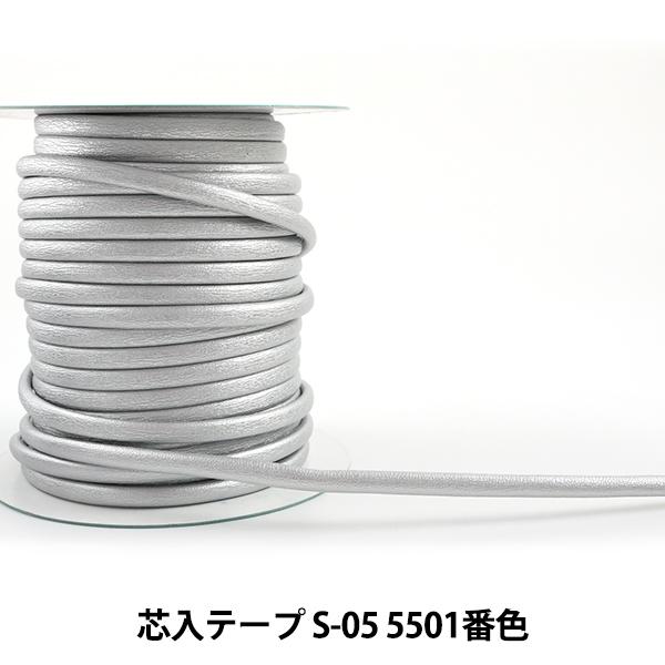 【数量5から】手芸用テープ 『メイフェア芯入テープ S-05 5501番色』