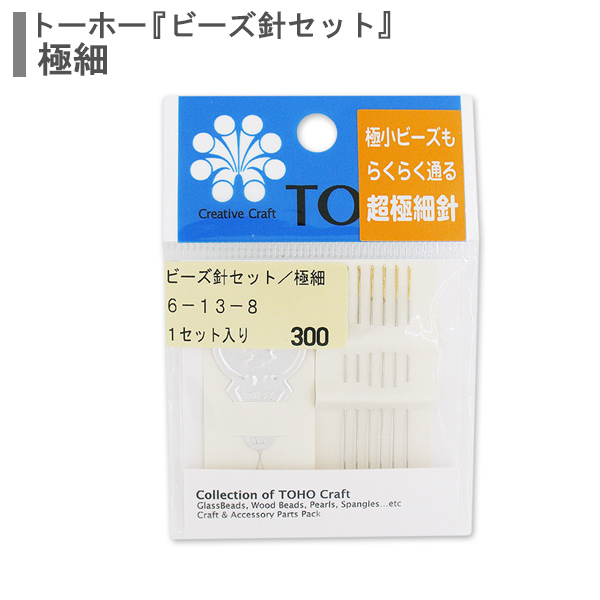 ビーズ針 『ビーズ針セット 6-13-8極細』 TOHO BEADS トーホービーズ