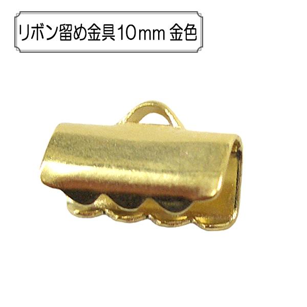 手芸金具 『リボン留め金具10mm 金色』
