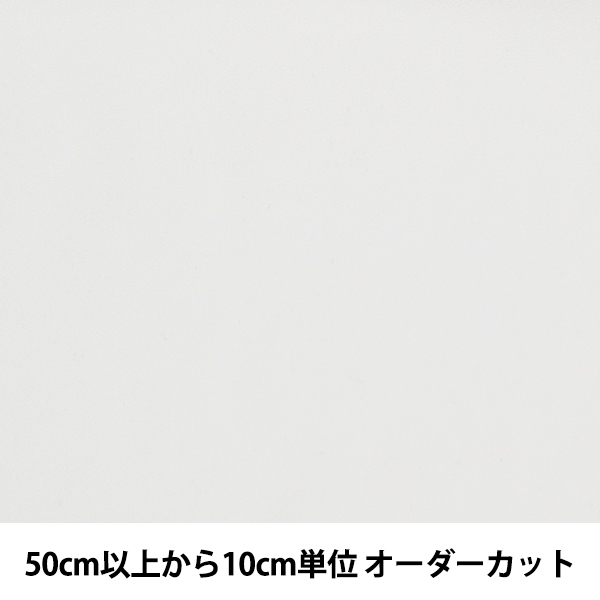 【数量5から】生地 『コスチュームトリコット CTC4220 02:オフホワイト』【ユザワヤ限定商品】