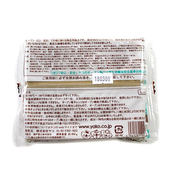 オーブン粘土 『ヤコのオーブン陶土 工作用 400g』 YAKO ヤコ