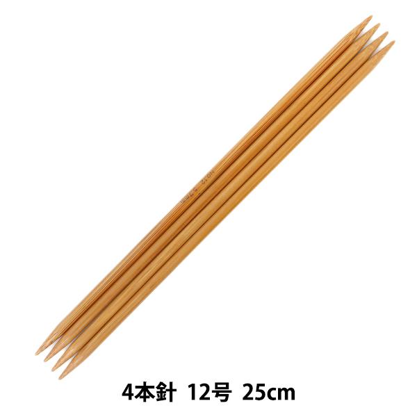 編み針 『硬質竹編針 4本針 25cm 12号』 mansell マンセル【ユザワヤ限定商品】