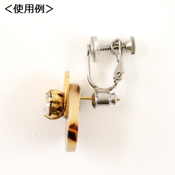 手芸金具 『イヤリングコンバータ ネジバネ式 S』