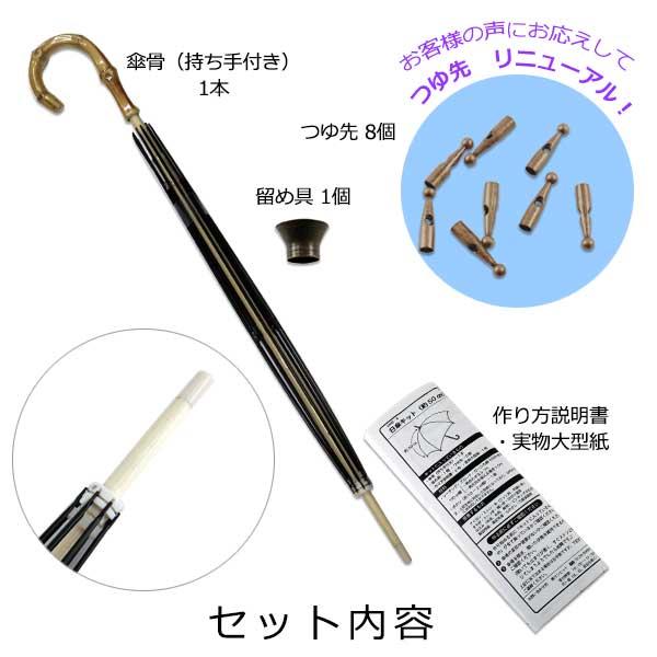 洋裁キット 『手作り日傘キット 竹製持ち手 木芯 大型タイプ UMB-8』